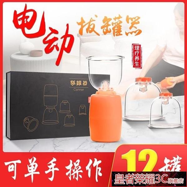 拔罐器 拔罐器電動吸濕祛濕家用套全自動真空抽氣式防爆走罐刮痧