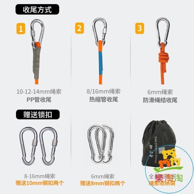 【八折下殺】10米長登山繩戶外攀巖輔助繩救生繩救援繩耐磨繩索安全繩