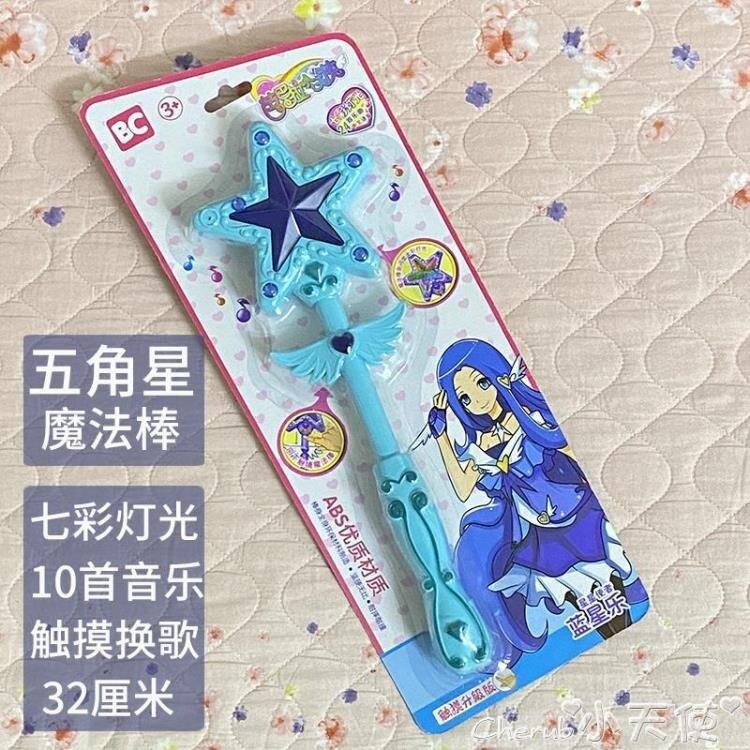 魔法棒 星星魔法棒兒童仙女棒巴拉芭拉小魔仙套裝玩具小女孩巴啦啦魔仙棒