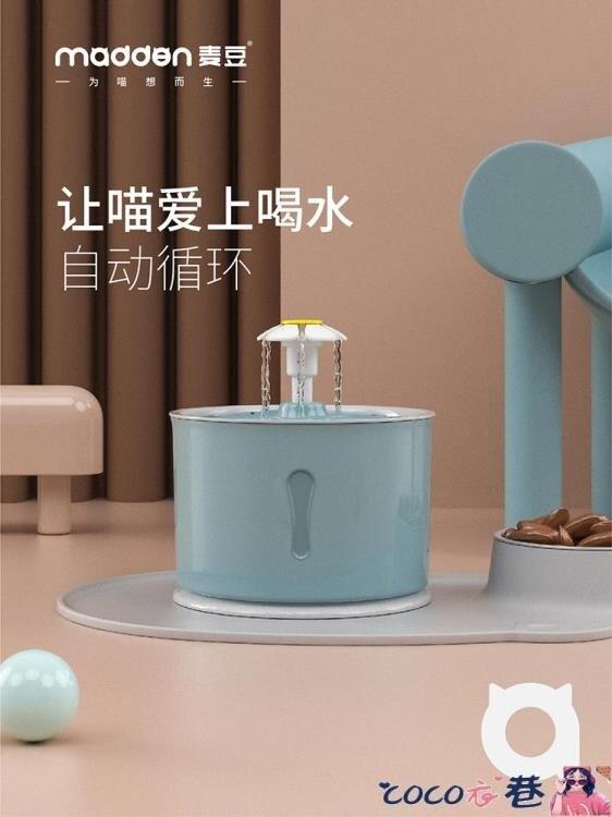 餵食器 貓咪飲水機自動循環喝水神器喂水器不濕嘴流動貓水碗寵物喂食用品 LX 摩可美家