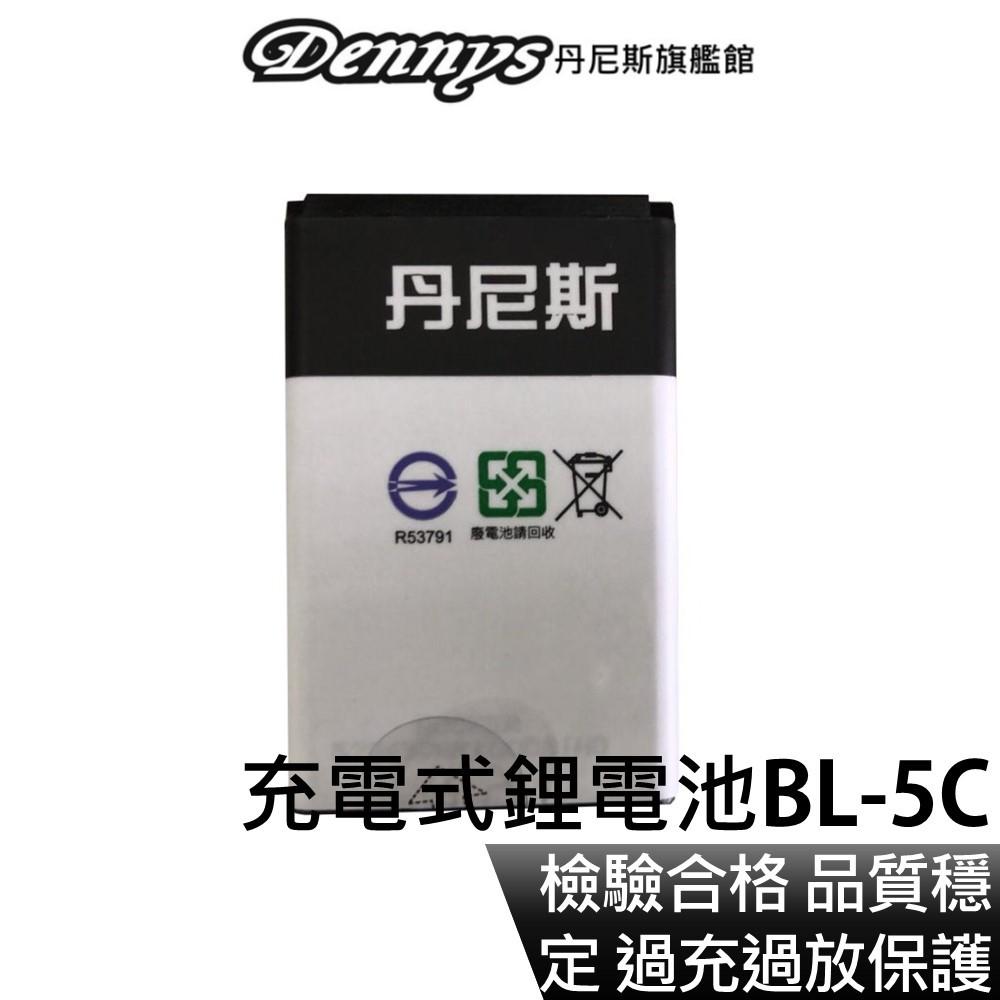 Dennys BL-5C 充電鋰電池 檢驗合格 過充過放保護 收音機 MP3喇叭專用 廠商直送 現貨