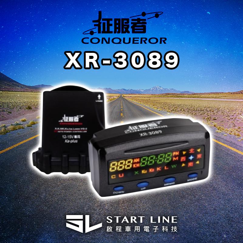 征服者 xr-3089 測速器 防護罩 gps 雷達 wifi更新