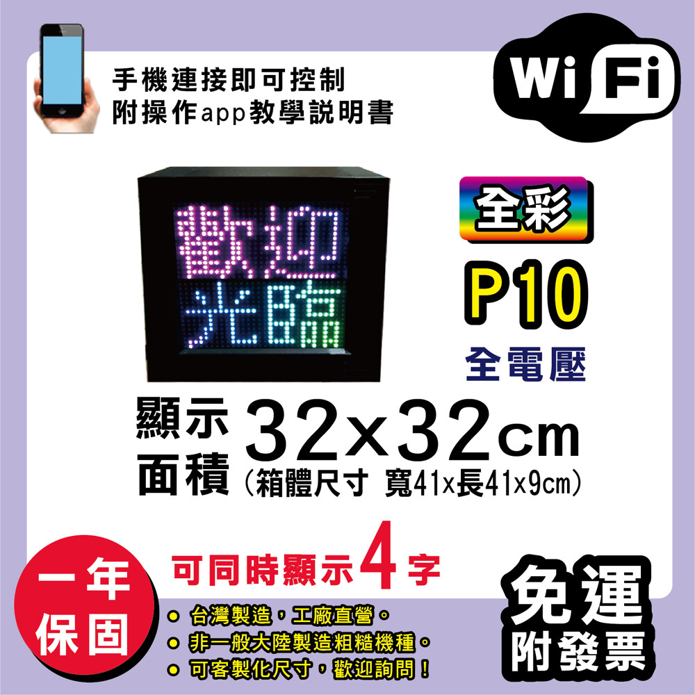 免運 客製化led字幕機 32x32cm(wifi傳輸) 全彩p10買大送小電視牆 廣告 跑馬燈