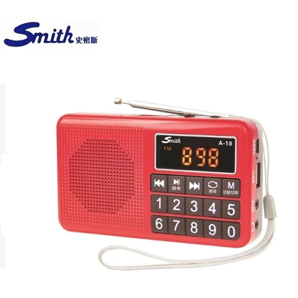 【史密斯】行動型多媒體音響/收音機《A-18》附贈變壓器 全新原廠保固