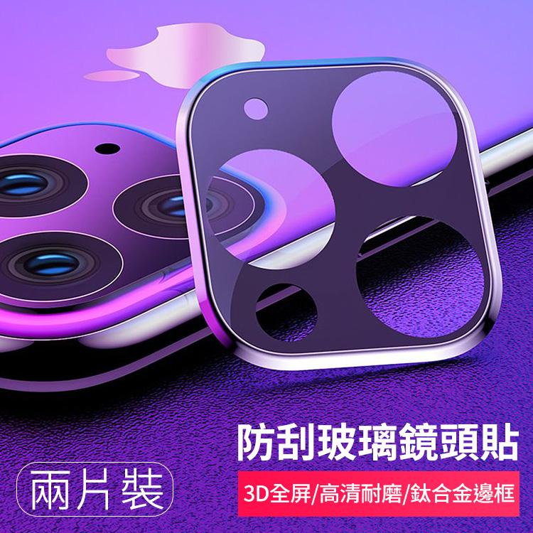 IPHONE 11/11 PRO/11 PRO MAX 3D全屏鈦合金邊框防刮鋼化玻璃鏡頭貼(2片裝)【RCSPT65】