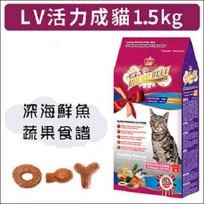 ★國際貓家★LV藍帶精選頂級貓食(活力成貓系列)-1.5KG