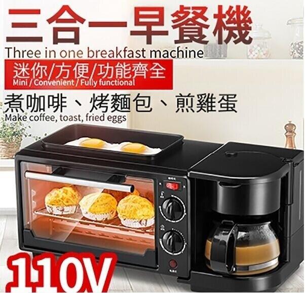 110V早餐機多功能三合一早餐機 9L烤箱 可拆烤盤 煎/烤/煮/蒸功能一體【送烤盤 咖啡壺】 摩可美家