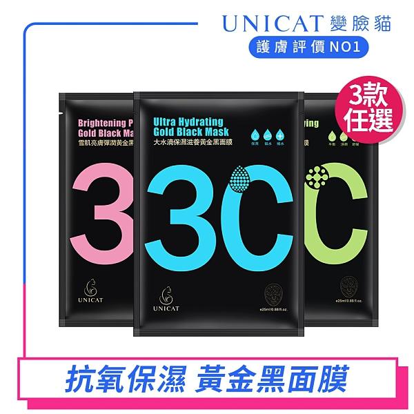 保濕 亮白 控油面膜 - 備長炭黃金黑面膜 (單片25ML)-3款任選【UNICAT變臉貓】