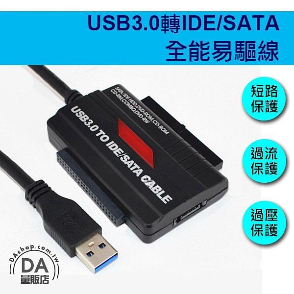 USB3.0 轉 SATA / IDE 硬碟轉接器 易驅線 三合一 SSD HD 硬碟