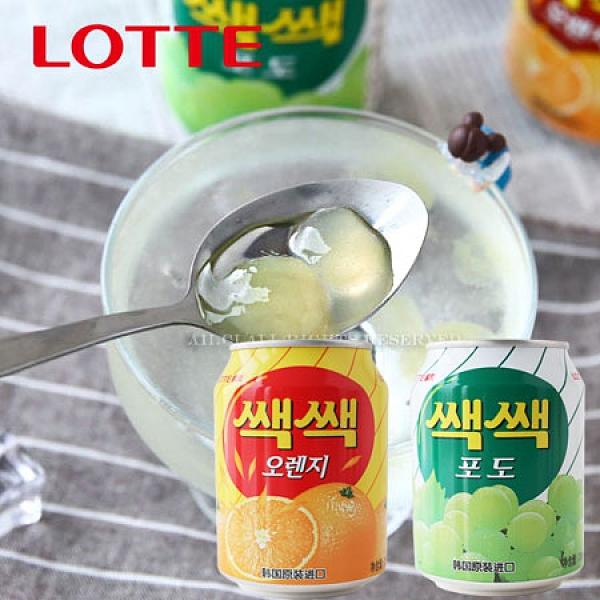 韓國 LOTTE 樂天 粒粒果汁 238ml 粒粒橘子汁 粒粒葡萄汁 果肉 顆粒 柳丁 柳橙 葡萄