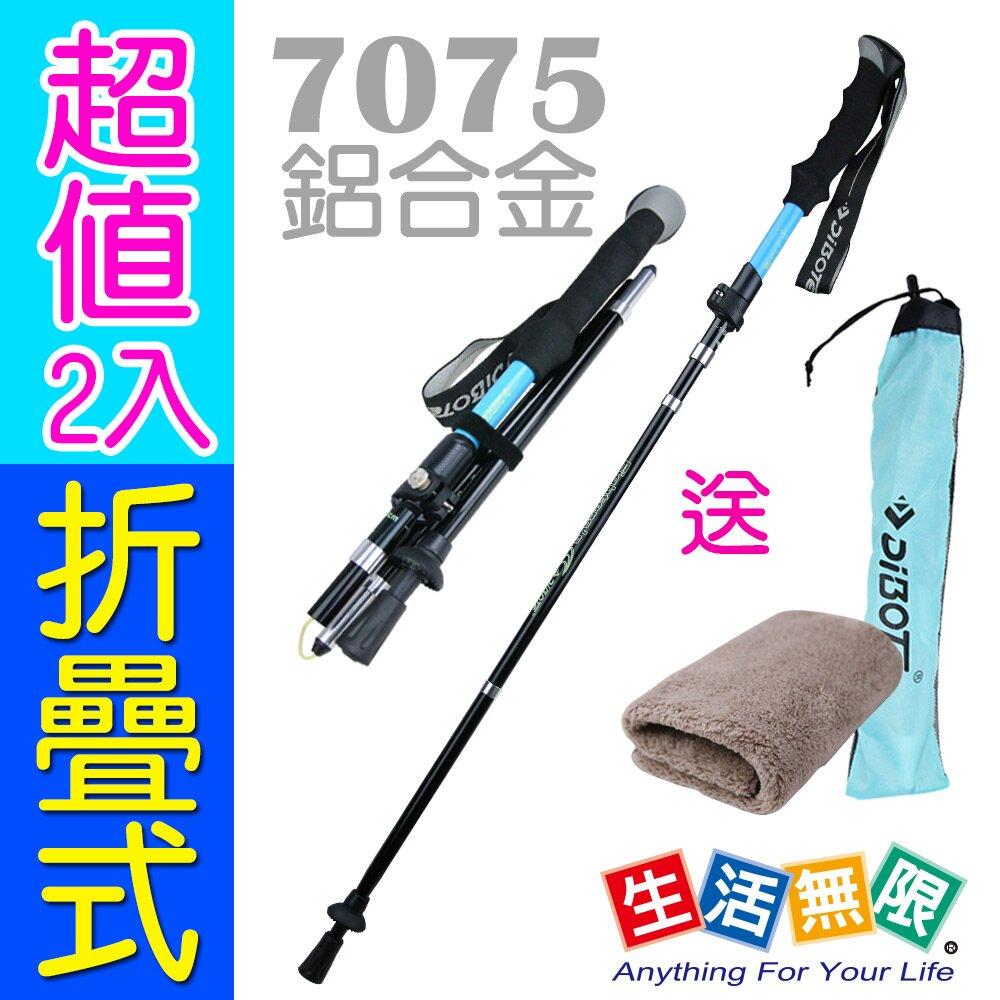 【生活無限】登山杖/直柄外鎖式 7075航太級/折疊式 (藍色 2入) N02-115《贈送攜帶型小方巾》