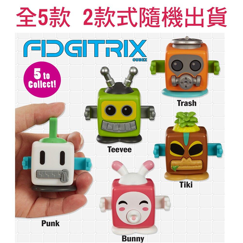 Fidgitrix Cubez 紓壓骰子 紓壓玩具  2款入 (隨機出貨)