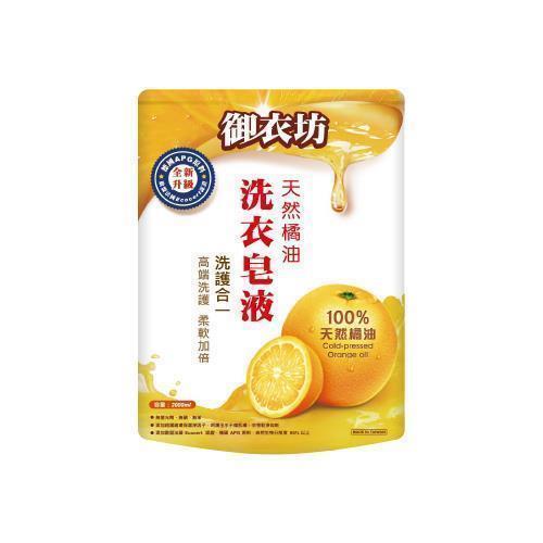 御衣坊 天然洗衣皂液補充包(橘油1800ml/包) [大買家]