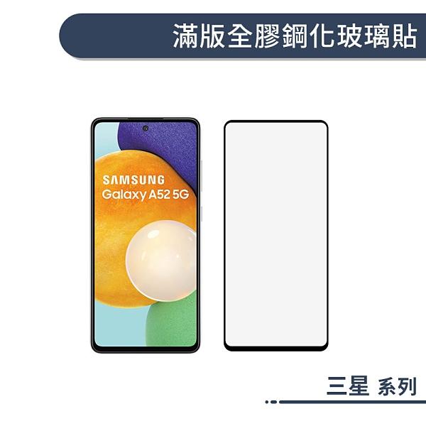 三星 A42 滿版全膠鋼化玻璃貼 保護貼 玻璃膜 手機螢幕貼 鋼化玻璃膜 全膠 防刮 保護膜 保貼 H06X7