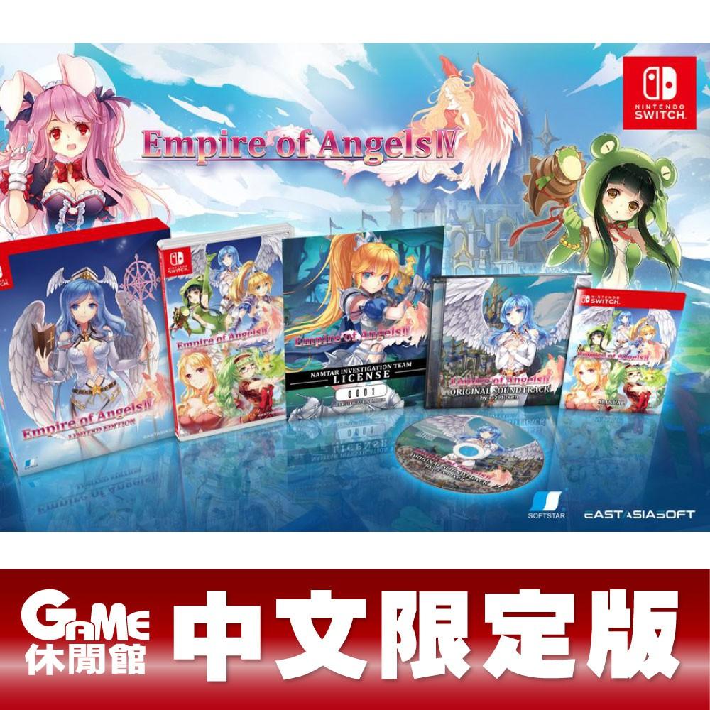 NS Switch 《天使帝國 IV》中文限定版 2021年上市【預購】【GAME休閒館】