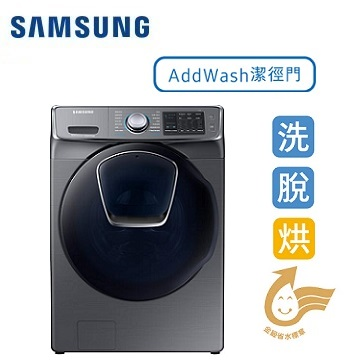 展-SAMSUNG 19公斤潔徑門洗脫烘滾筒洗衣機(WD19N8750KP/TW)