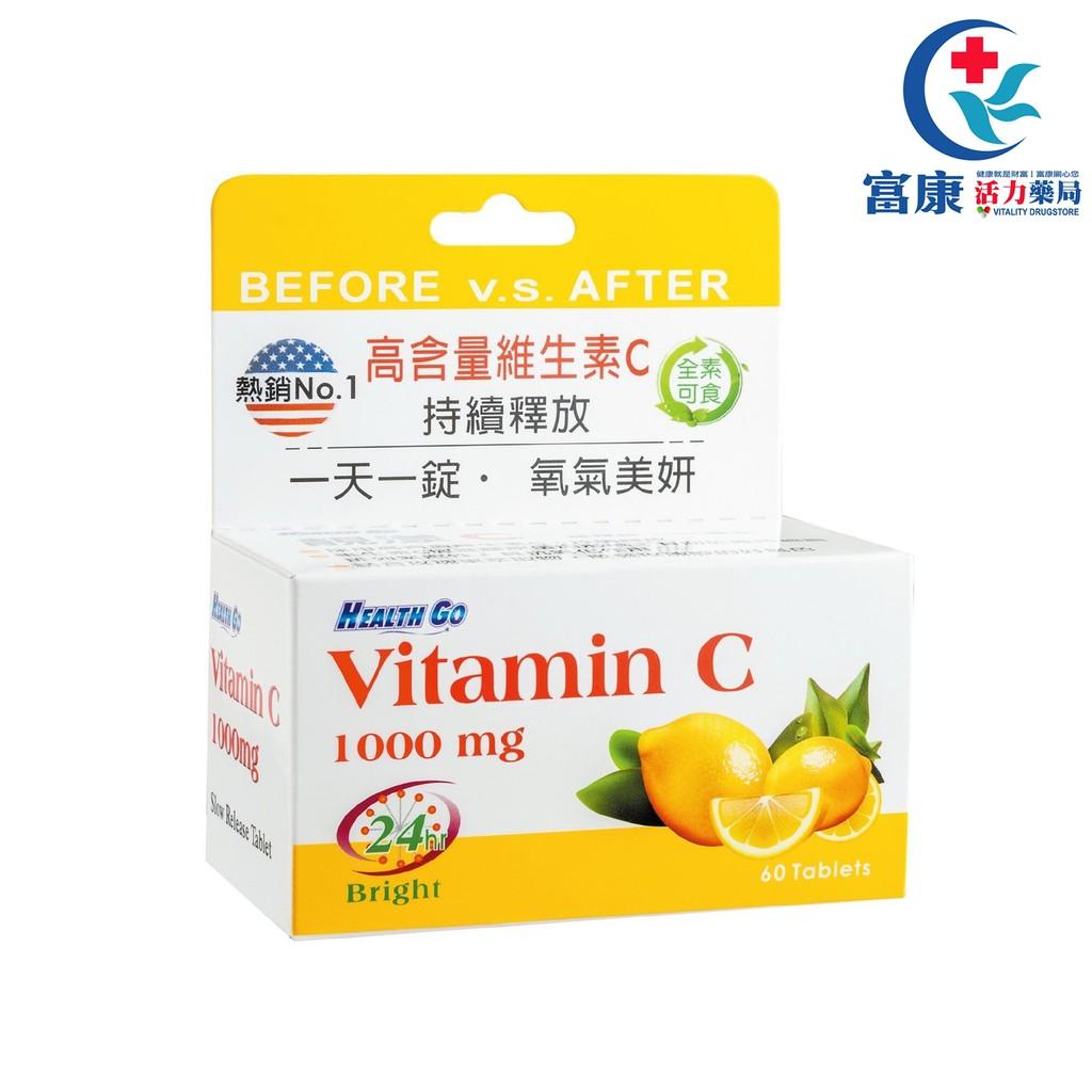 生達 靚漾C緩釋錠(60T) / 高含量維生素C【富康活力藥局】