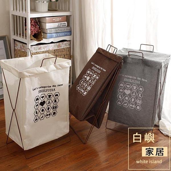 防水棉麻臟衣簍衣服收納筐日式簡約鐵支架布藝折疊臟衣籃【白嶼家居】