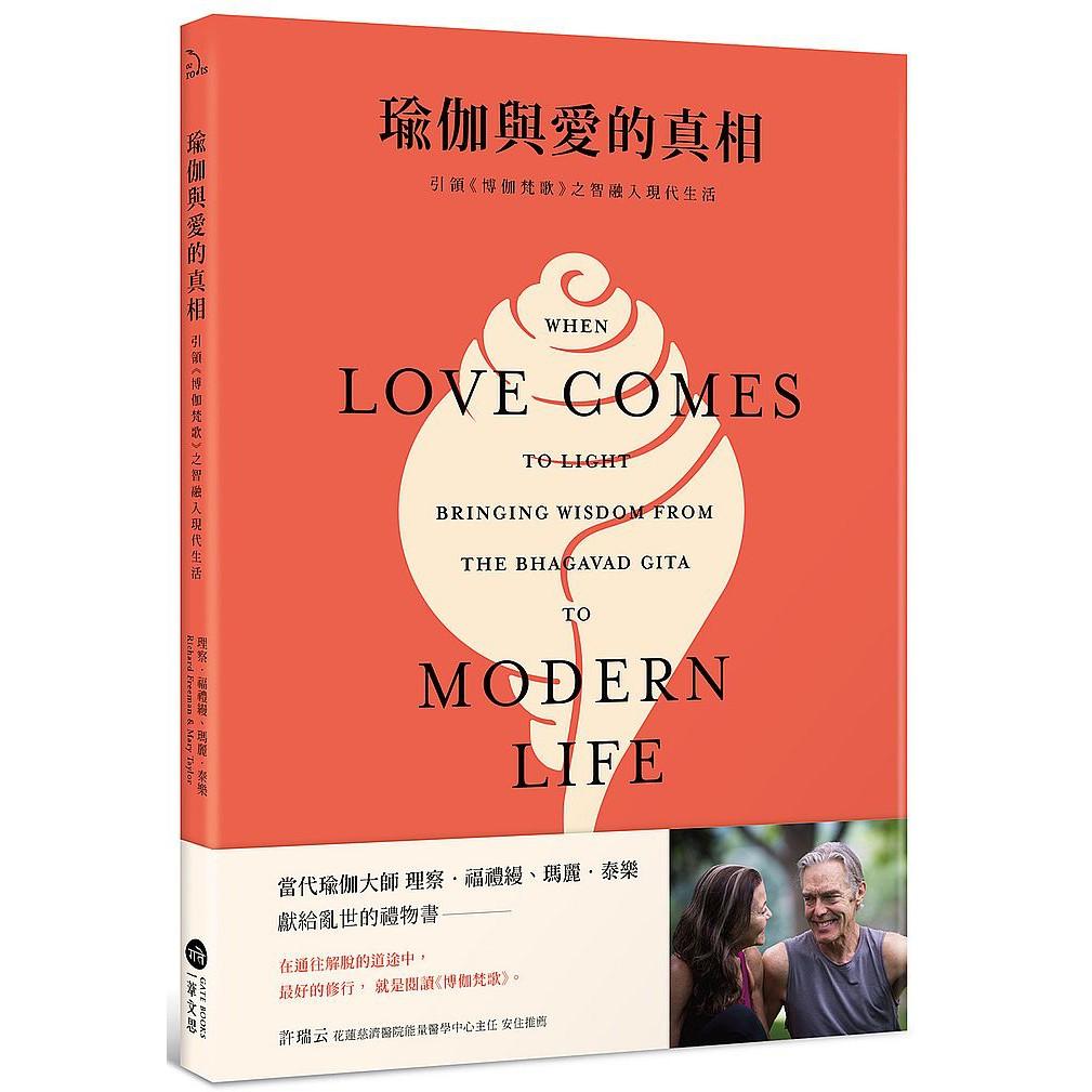 瑜伽與愛的真相:引領《博伽梵歌》之智融入現代生活<啃書>