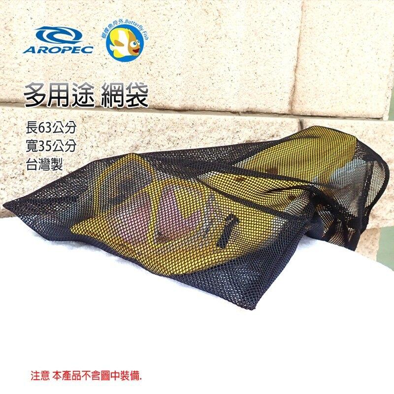[ Aropec ]浮潛 游泳 多用途網袋 M號 黑色 長63公分x寬35公分;浮潛三寶網袋,蝴蝶魚戶外