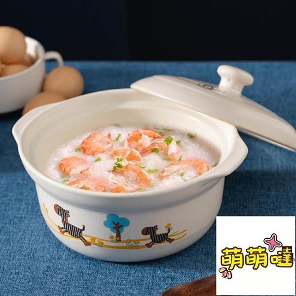 湯煲陶瓷小斑馬如意燉鍋 2100ml 釉中彩耐熱砂鍋 湯鍋【萌萌噠】