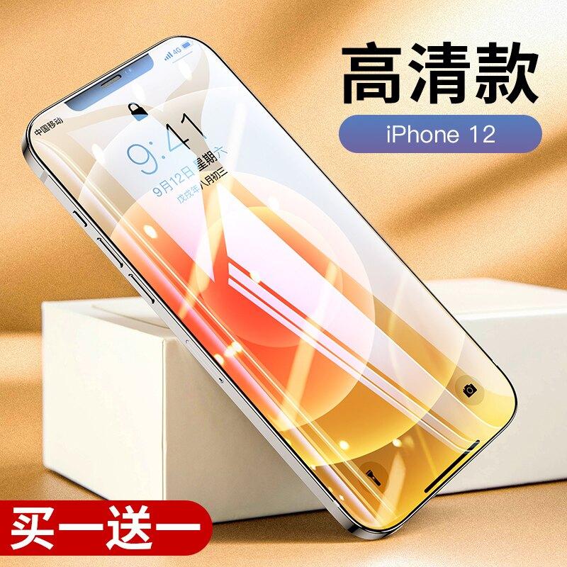 PZOZ適用于蘋果12鋼化膜iPhone12Pro手機ProMax全屏覆蓋12miniMaxPro全包邊防摔十二無邊玻璃屏保抗摔ip全透