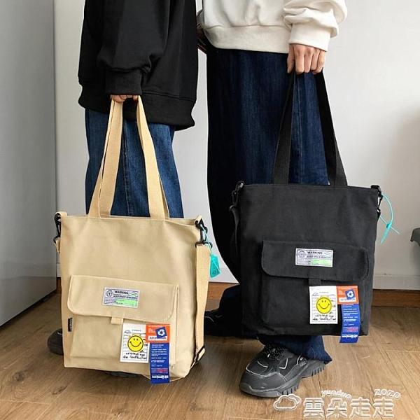 帆布包韓國男女手提包大容量帆布包日系百搭學生上課側背包斜背包女  雲朵 618購物