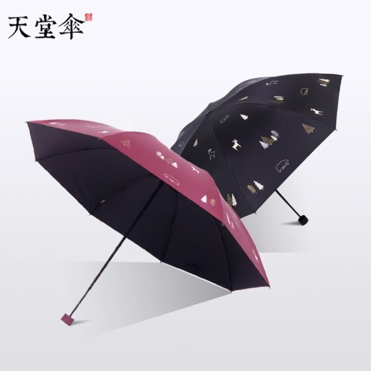 遮陽傘 天堂傘女晴雨兩用防紫外線太陽傘三折疊雨傘男黑膠防曬遮陽傘結實 果果輕時尚