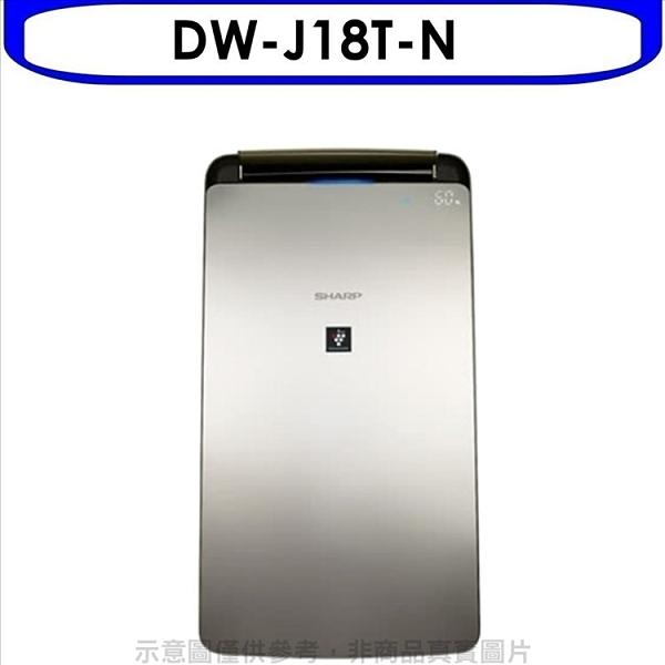 回函贈夏普【DW-J18T-N】自動除菌離子 除濕機 優質家電