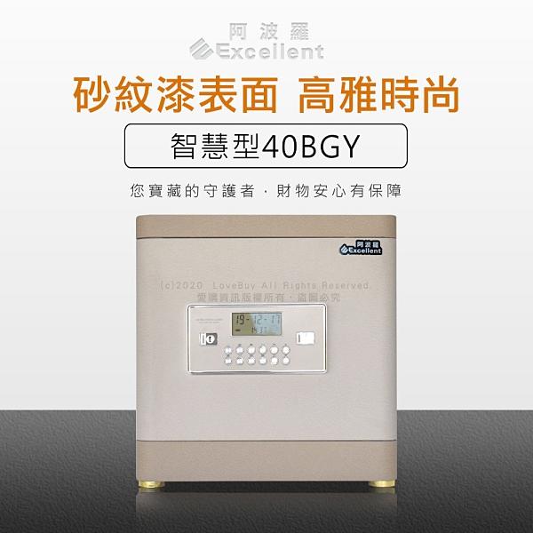阿波羅Excellent e世紀電子保險箱-智慧型40BGY
