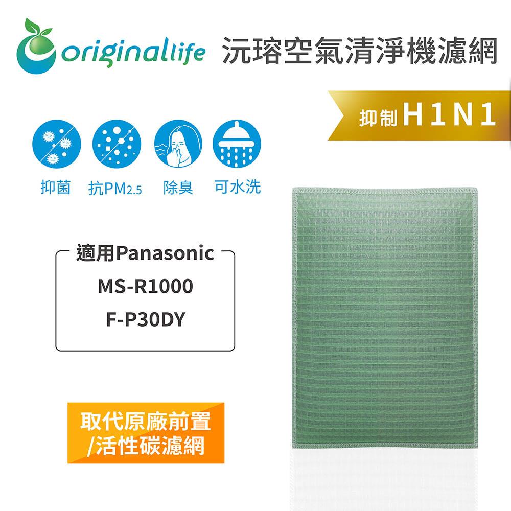 適用panasonicms-r1000f-p30dyoriginal life空氣清淨機濾網