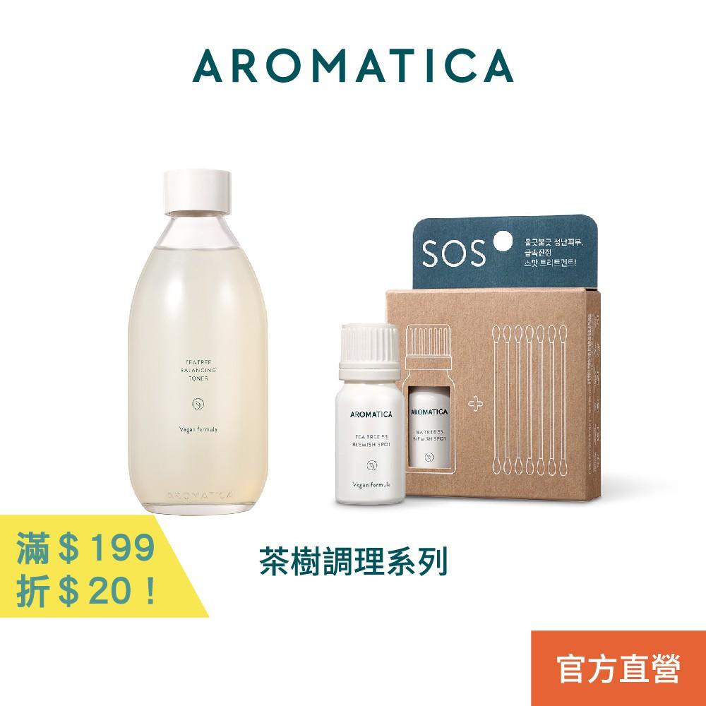 AROMATICA 艾瑪植萃 茶樹平衡調理 化妝水 抗痘精華 現貨 韓國原裝進口 原廠公司貨 清爽 油肌
