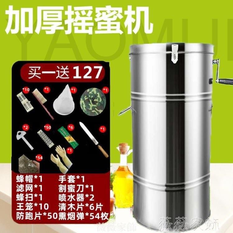 特價搖蜜機不銹鋼加厚蜂蜜分離機蜜桶打糖機取蜜甩蜜養蜂蜂箱 MKS 摩可美家