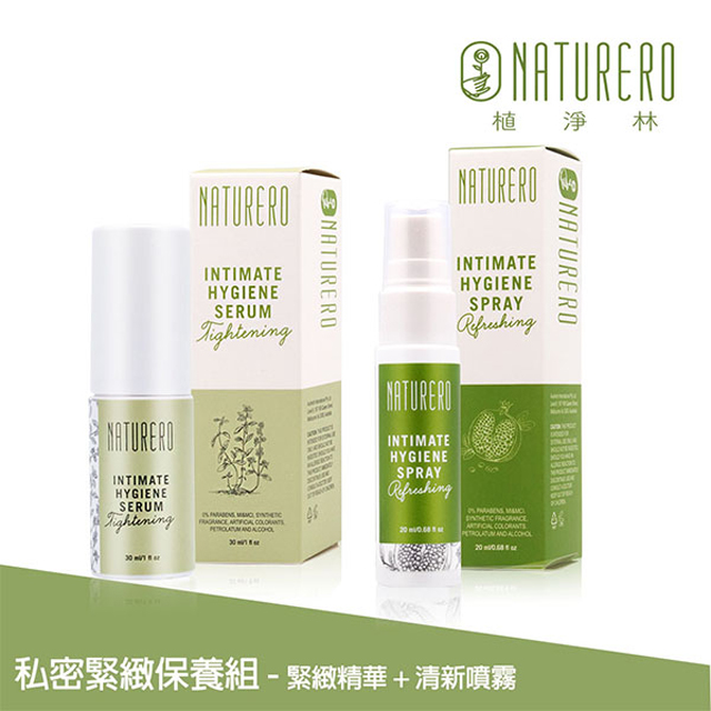 【Naturero植淨林】私密植淨緊緻保養組 (緊緻精華+清新噴霧)