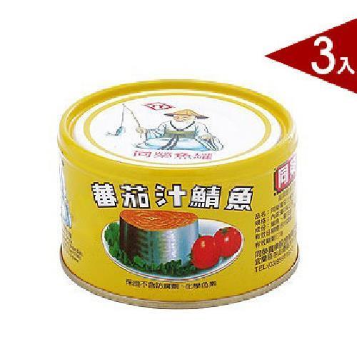 同榮 鯖魚-平二黃罐(230gx3罐/組) [大買家]