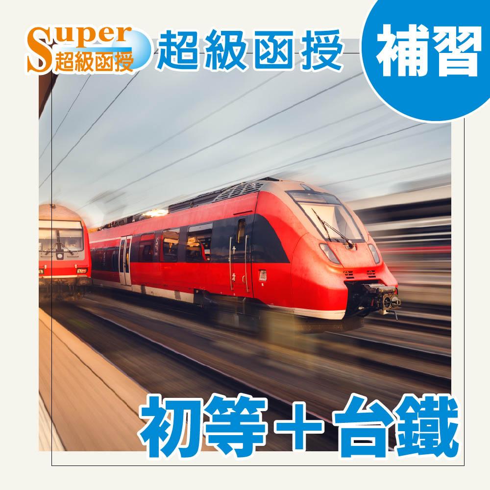111超級函授/初等+台鐵/事務管理+行政/全套