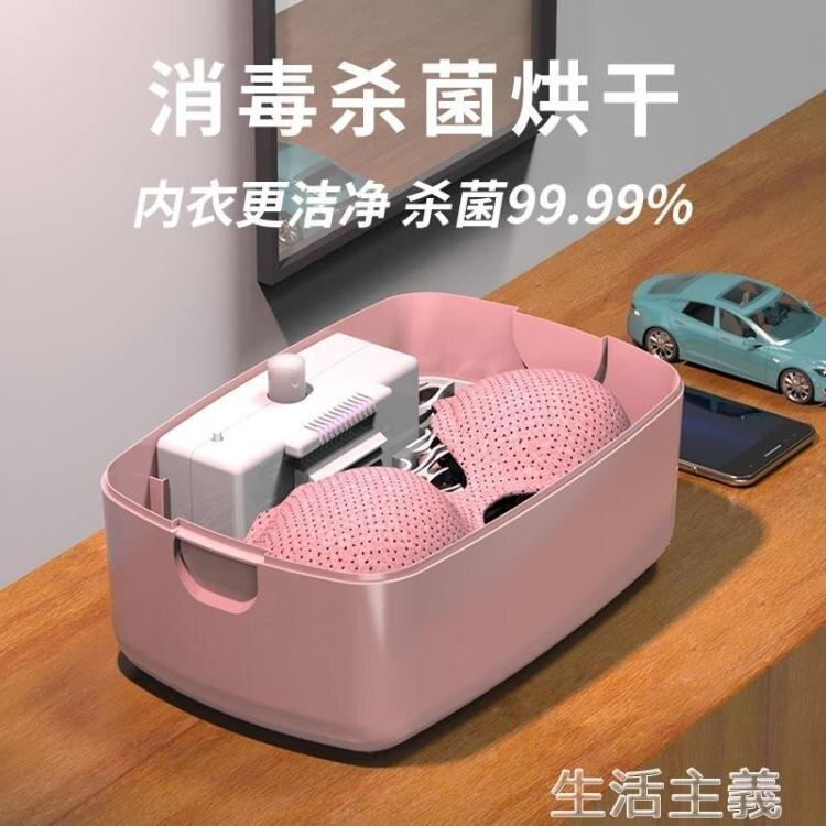 消毒機 內衣消毒機內褲殺菌箱家用紫外線小型消毒盒衣物烘干一體機除菌機 MKS 果果輕時尚