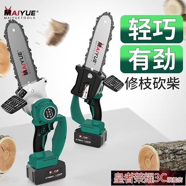 電鋸 家用充電式電鋸充電伐木鋸小型手持電錬鋸無線電動修枝鋸鋰電YTL