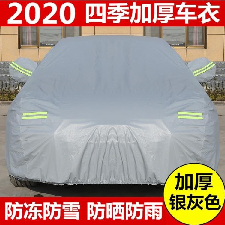 汽車罩 奧迪車罩防曬防雨防凍加厚專用汽車Q2L A4L A3 Q7 Q3 Q5 A6L車衣 摩可美家