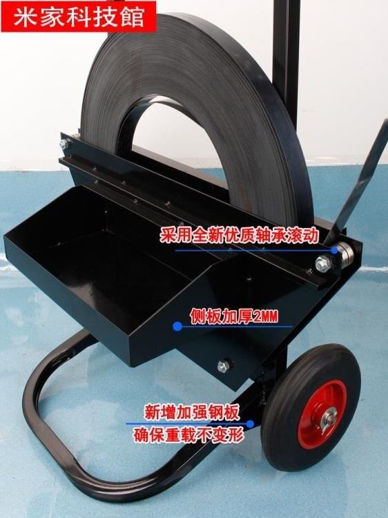 【九折】打包機 鋼帶打包帶盤車烤藍鍍鋅鐵皮帶用輔助支架手推車打包機小車捆扎機