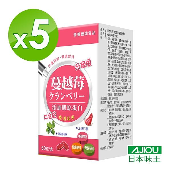【日本味王】蔓越莓口含錠升級版x5盒 (60粒/盒)(添加膠原蛋白 維生素E)