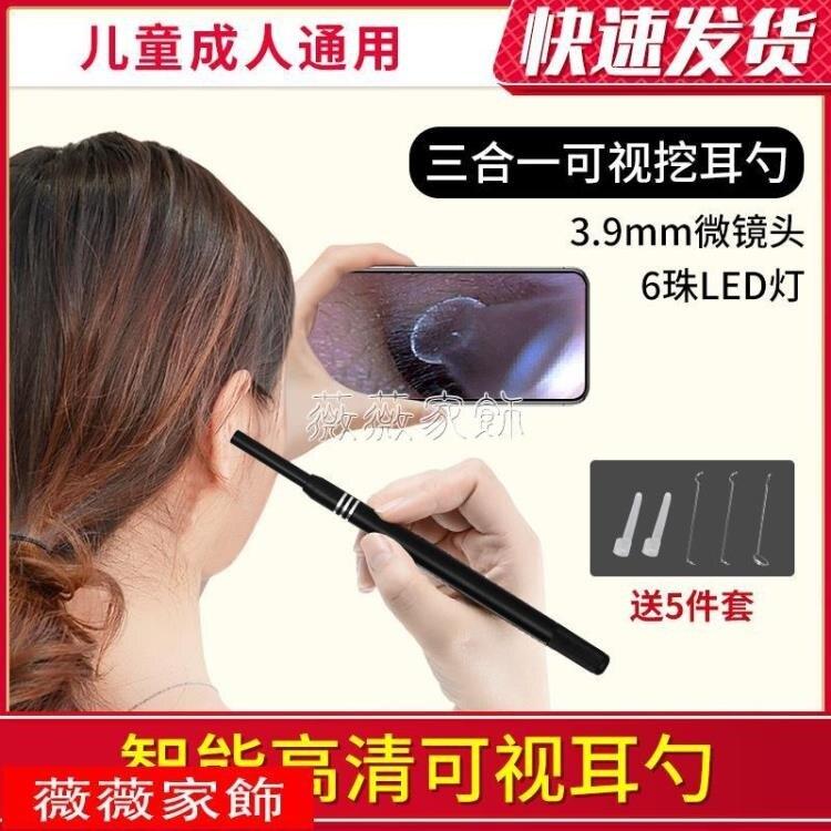 耳勺 高清可視發光挖耳勺連手機兒童家用采耳掏耳神器USB攝像頭耳視鏡 摩可美家