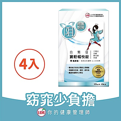 UDR白腎豆澱粉暢快錠x4盒(60錠/盒)