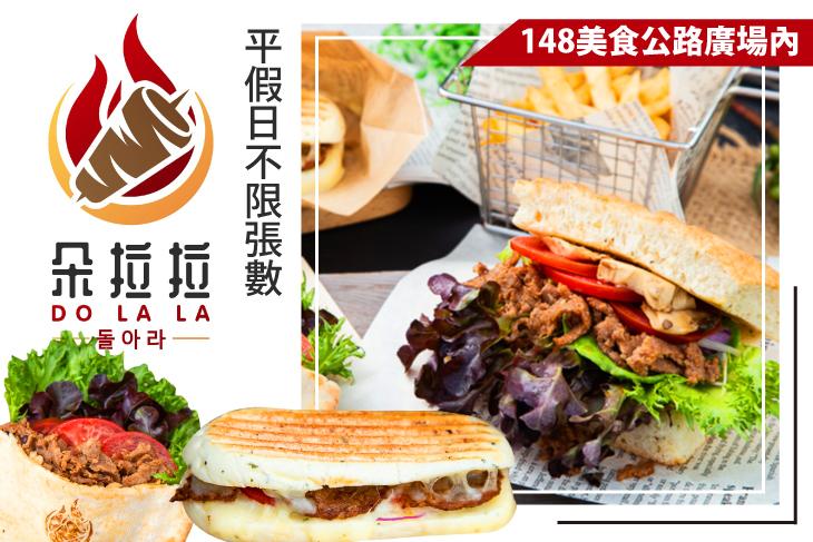 【台中】朵拉拉旋轉烤肉 #GOMAJI吃喝玩樂券#電子票券#美食餐飲