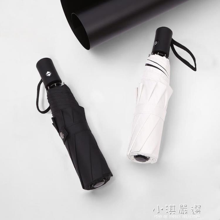 自動雨傘男士折疊傘女晴雨兩用黑膠遮陽傘防曬防太陽傘簡約