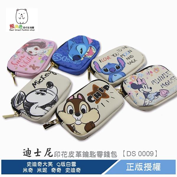 迪士尼 印花皮革鑰匙零錢包 米奇 米妮 奇奇 史迪奇 白雪公主【DS0009】熊角色流行生活館