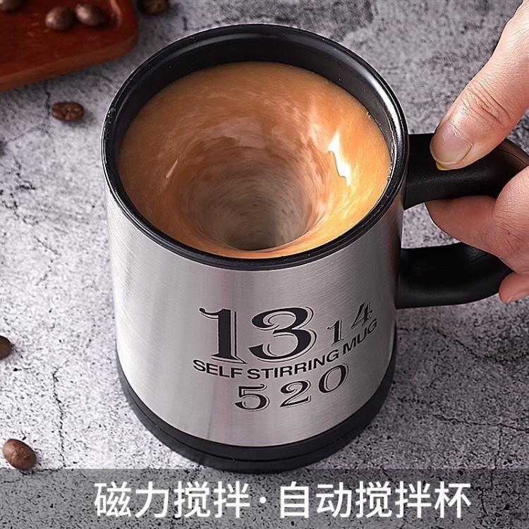 自動攪拌杯 電動攪拌杯自動攪拌杯咖啡杯懶人水杯家用便攜蛋白粉旋轉磁力杯 摩可美家