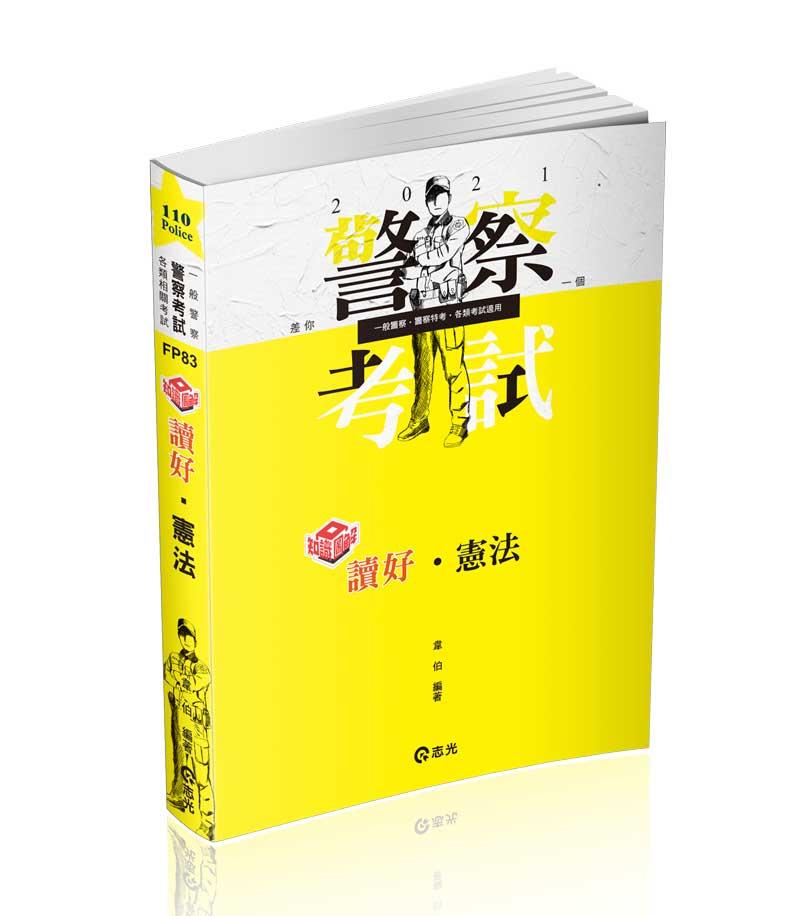 知識圖解─讀好憲法(志光)(韋伯)-FP83