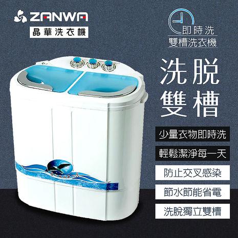 【ZANWA晶華】即時洗節能雙槽洗衣機/雙槽洗滌機/洗衣機(ZW-258S)