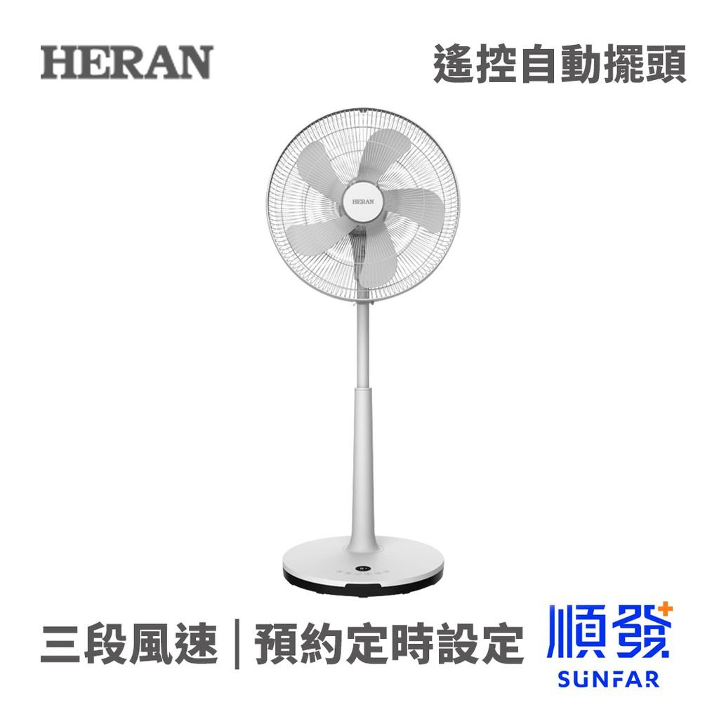 HERAN 禾聯 HDF-16AH510 16吋 DC變頻 立扇 電風扇